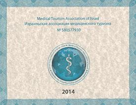 аккредитации клиники и больницы Израиля