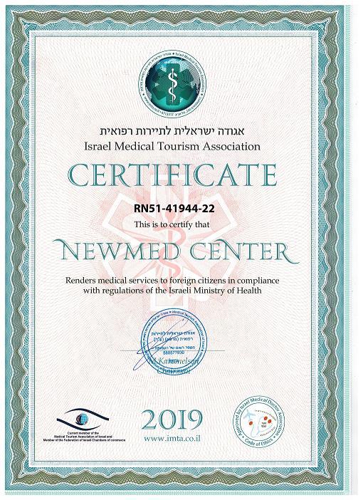 Ассоциация медицинского туризма 2019