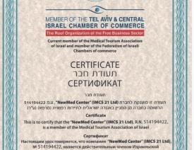 аккредитации Израиль лечение клиники