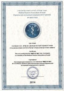 Ассоциация медицинского туризма 2014