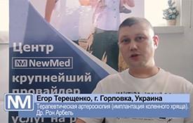 artroskopiya-kolennogo-sustava-u-doktora-rona