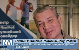 rak-prostaty-prof-osipovich